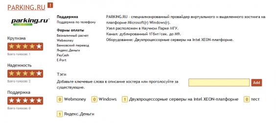 Интерфейс страницы хостера для сайта Podberihost.ru