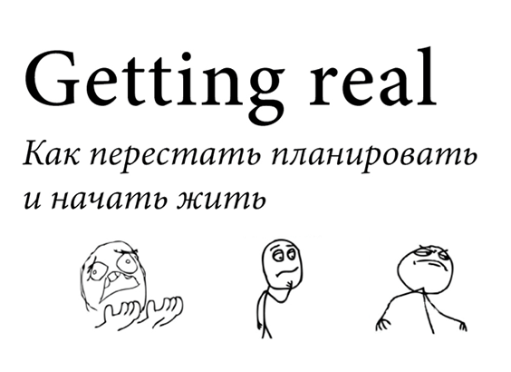 Getting Real - лекция